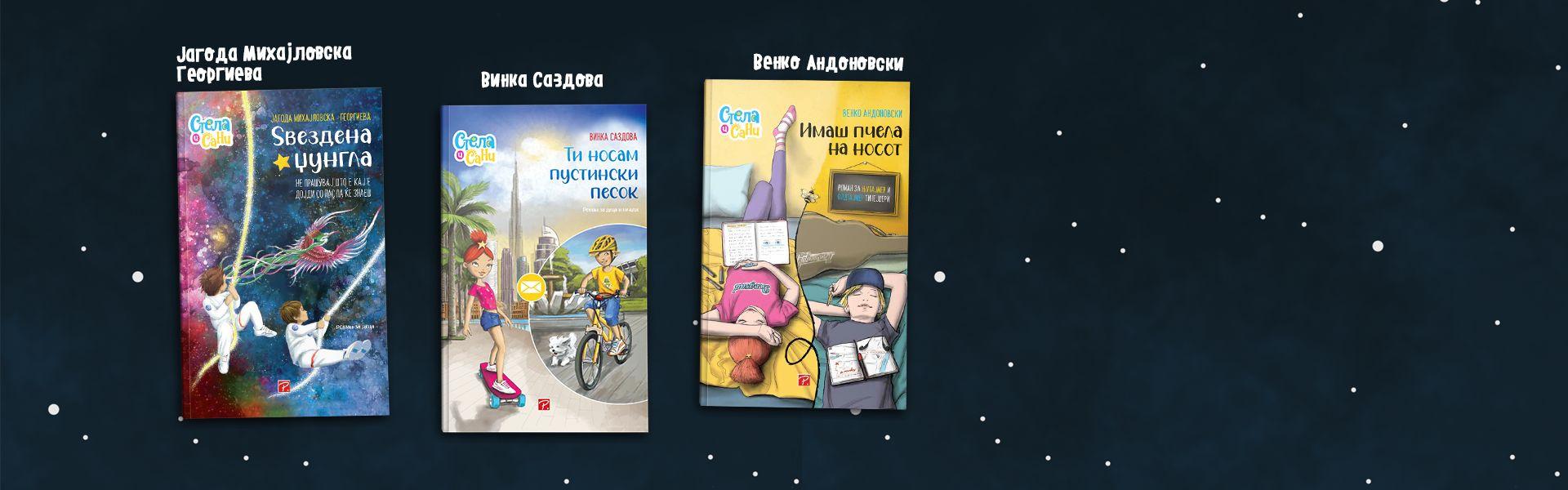 Три нови романи