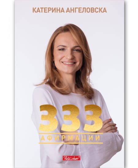 333 Афирмации