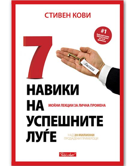 7 навики на успешните луѓе