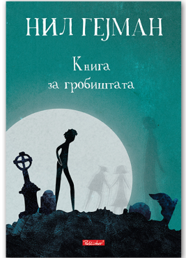 Книга за гробиштата