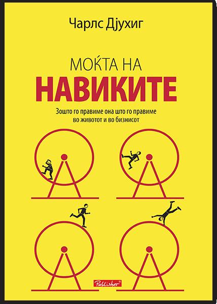 Моќта на навиките