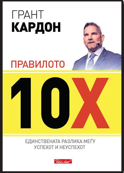 Правилото 10Х